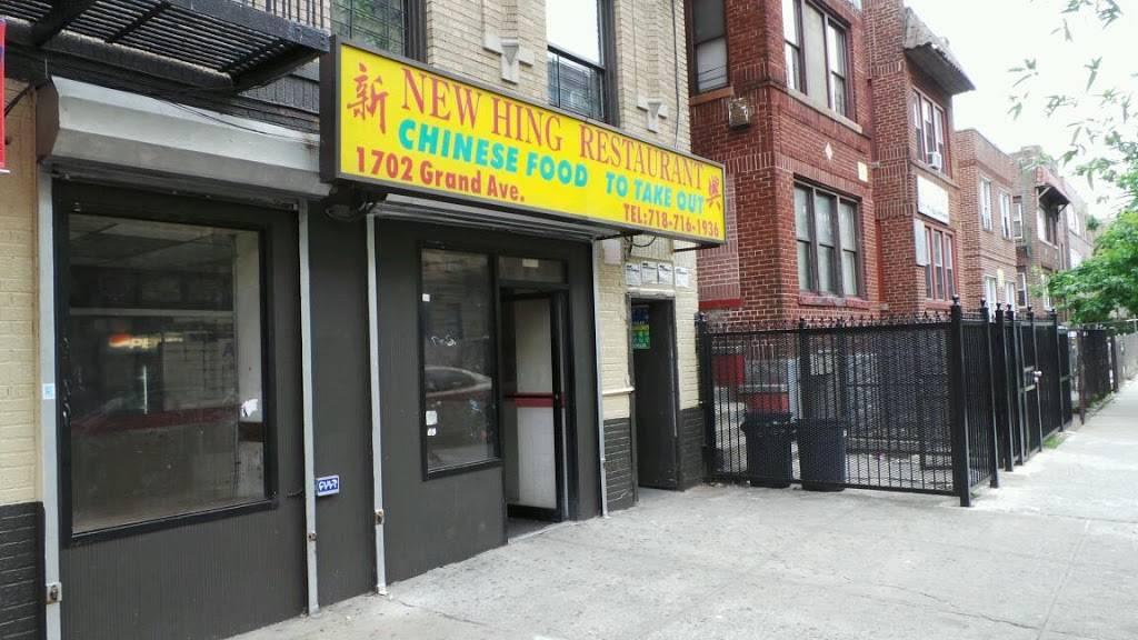 Wing Wong   restaurant   1702 Grand Ave, Bronx, NY 10453, USA   7187161936 OR +1 718-716-1936