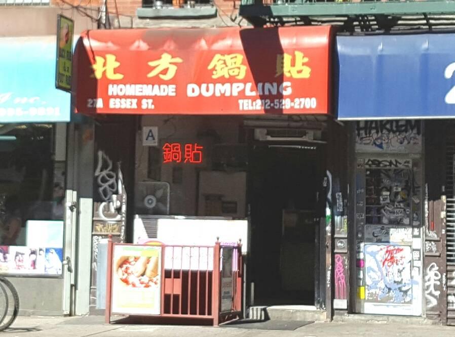 Homemade Dumpling | restaurant | 27 Essex St A, New York, NY 10002, USA | 2125292700 OR +1 212-529-2700