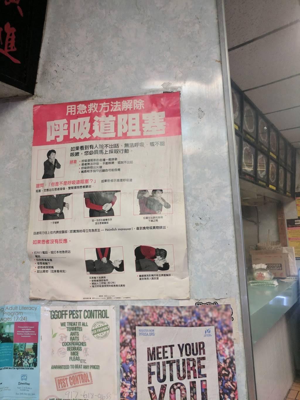 Hong Kong Cafe | restaurant | 357 Franklin Ave, Brooklyn, NY 11238, USA | 7187833838 OR +1 718-783-3838