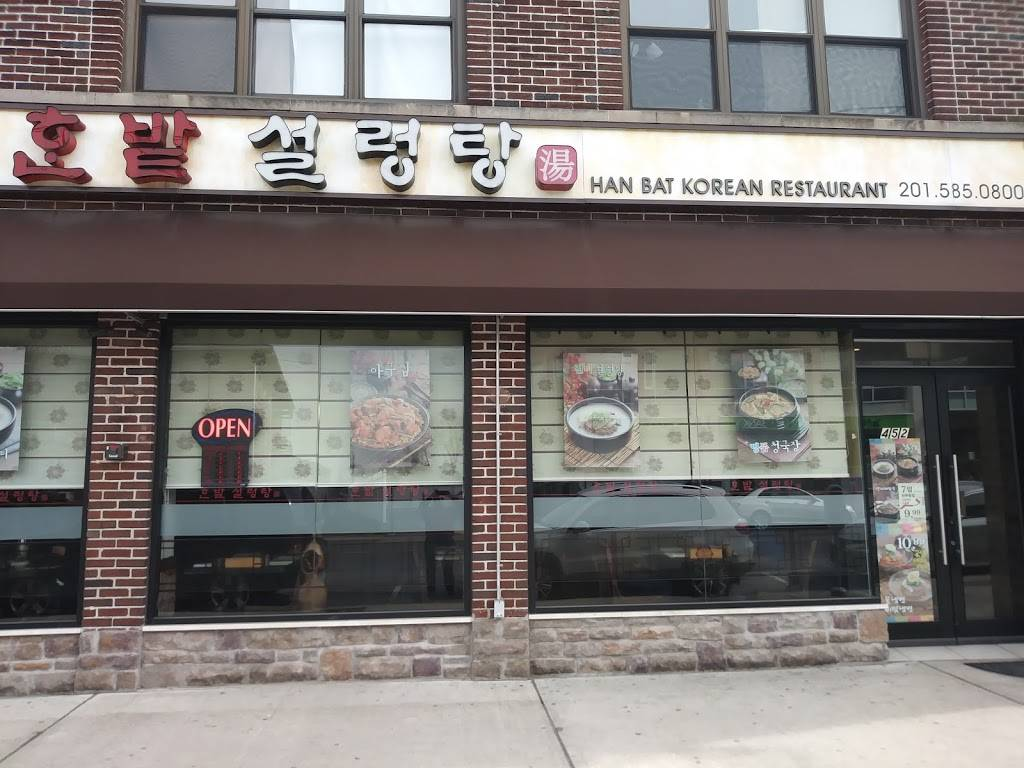 Han Bat 한밭 | restaurant | 452 Broad Ave B, Palisades Park, NJ 07650, USA | 2015850800 OR +1 201-585-0800
