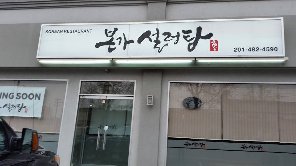 Keum San Restaurant 금산 | restaurant | 131 W Central Blvd, Palisades Park, NJ 07650, USA | 2013639331 OR +1 201-363-9331