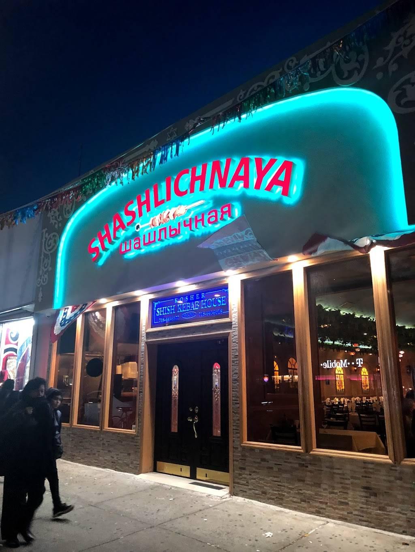 Shashlichnaya | restaurant | 96-30 Queens Blvd, Rego Park, NY 11374, USA | 7184409618 OR +1 718-440-9618