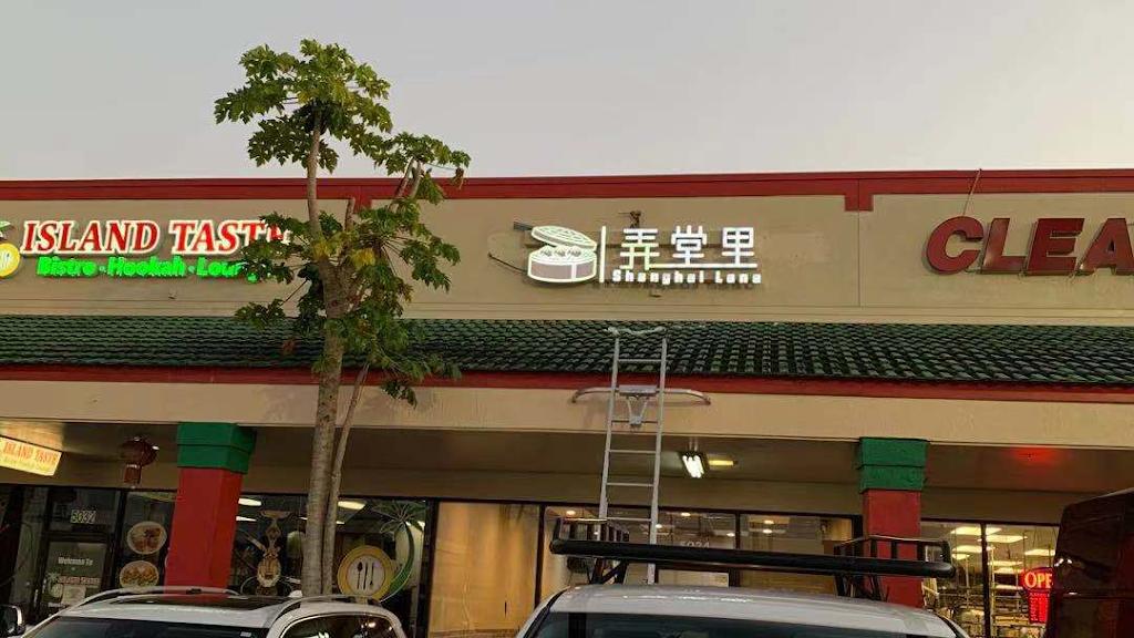 Shanghai Lane   restaurant   5034 W Colonial Dr, Orlando, FL 32808, USA   4079853684 OR +1 407-985-3684