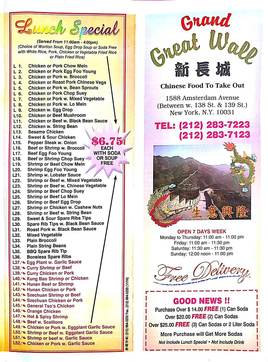 Grand Great Wall | restaurant | 1588 Amsterdam Ave, New York, NY 10031, USA | 2122837223 OR +1 212-283-7223