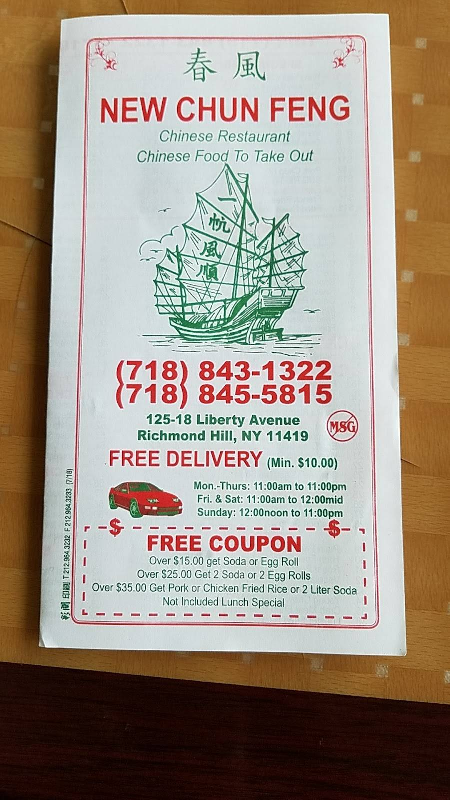 New Chun Feng | meal takeaway | 125-18 Liberty Ave, Jamaica, NY 11419, USA | 7188431322 OR +1 718-843-1322