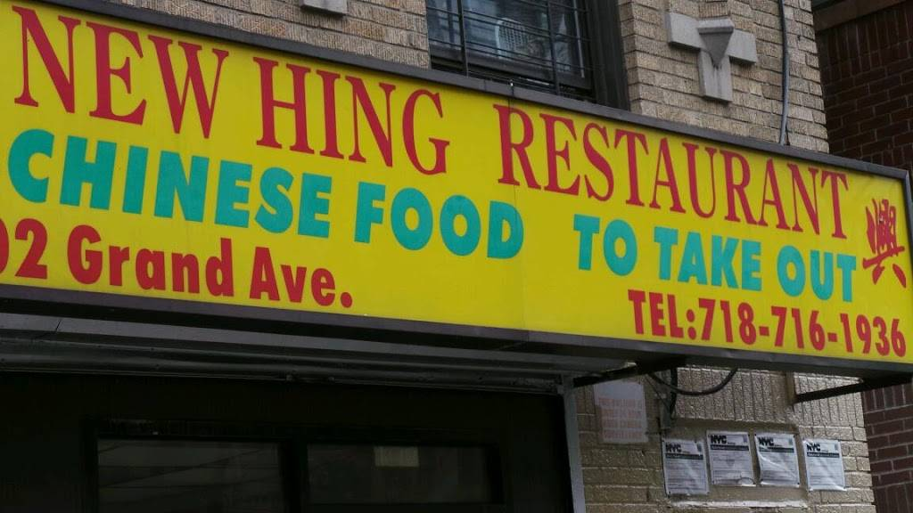 Wing Wong | restaurant | 1702 Grand Ave, Bronx, NY 10453, USA | 7187161936 OR +1 718-716-1936