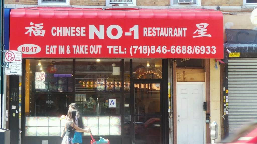 Ho Wong | restaurant | 88-17 Jamaica Ave, Jamaica, NY 11421, USA | 7188466688 OR +1 718-846-6688