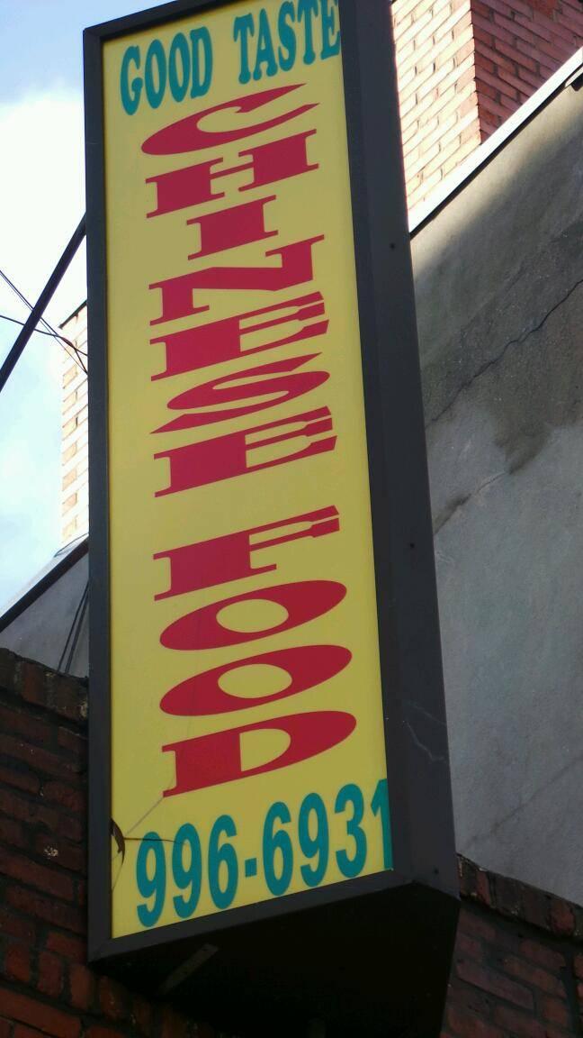 New Good Taste | restaurant | 1974 2nd Ave A, New York, NY 10029, USA | 2129966931 OR +1 212-996-6931