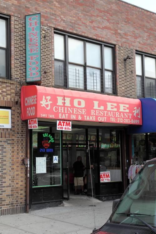 Ho Lee | restaurant | 2493 Adam Clayton Powell Jr Blvd, New York, NY 10030, USA | 2122838699 OR +1 212-283-8699