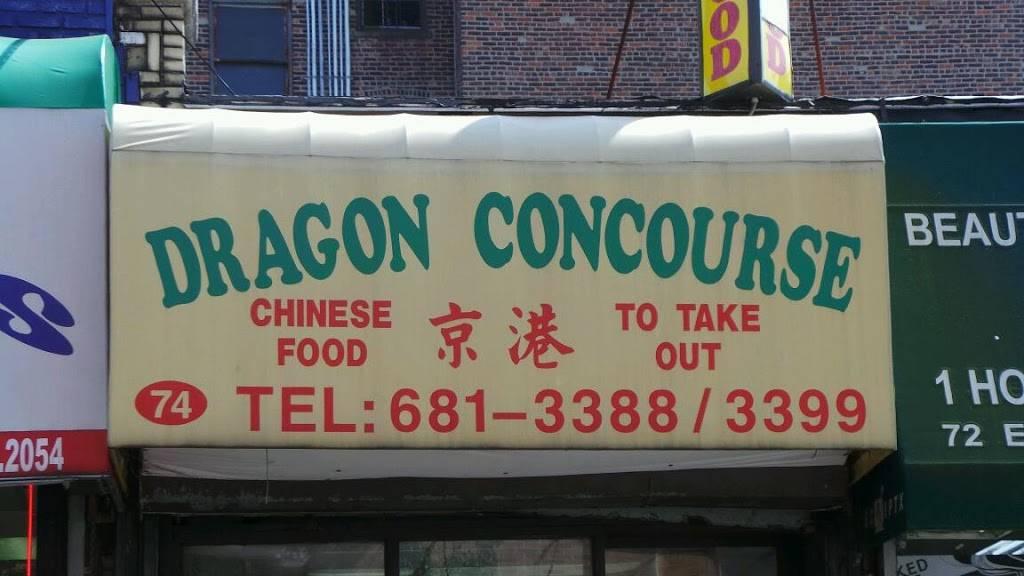 Dragon Concourse | restaurant | 74 E 167th St, Bronx, NY 10452, USA | 7186813388 OR +1 718-681-3388