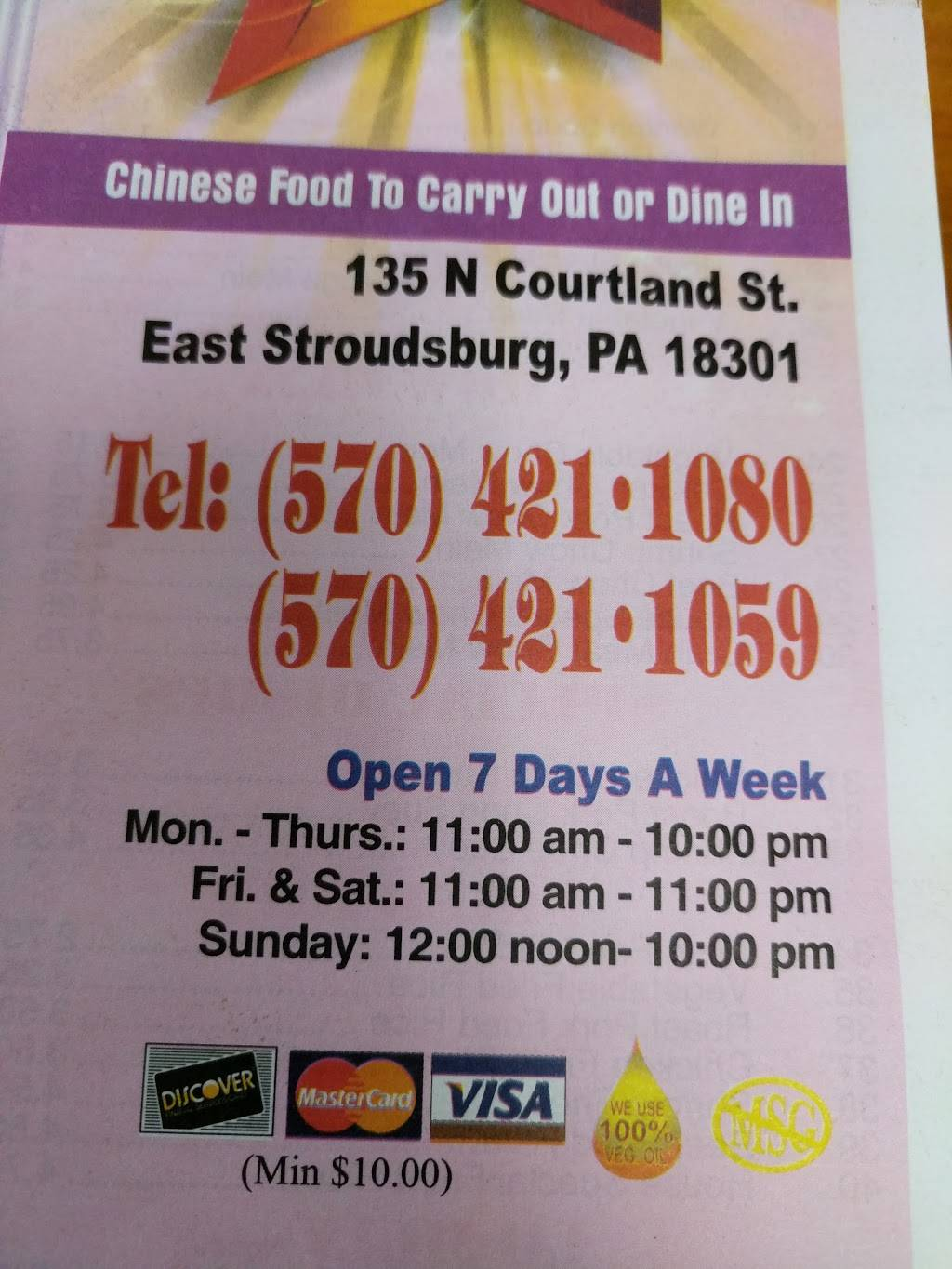China Star Chen | restaurant | 135 N Courtland St, East Stroudsburg, PA 18301, USA | 5704211080 OR +1 570-421-1080