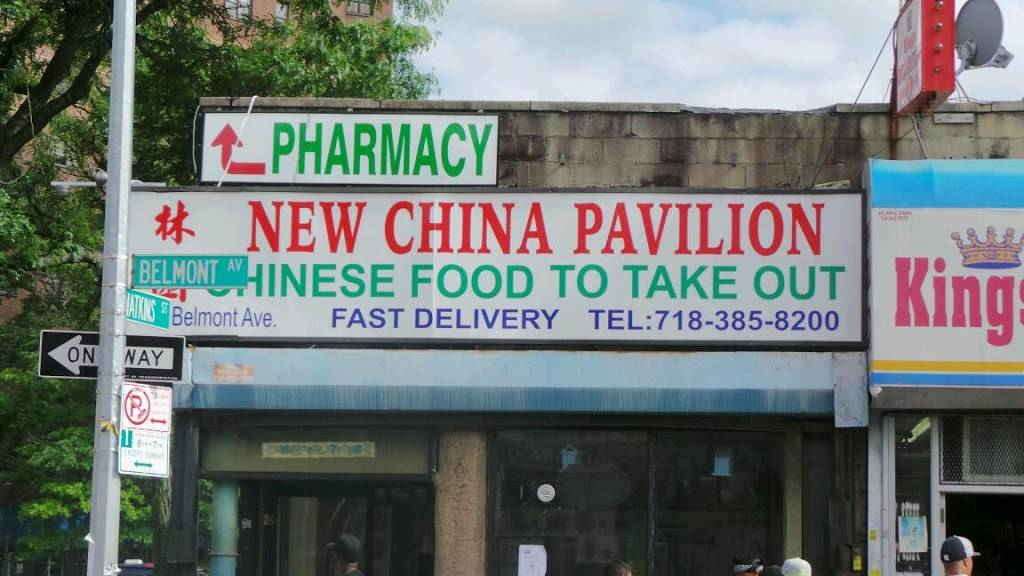 China Pavilion   meal takeaway   72 Belmont Ave, Brooklyn, NY 11212, USA   7183858200 OR +1 718-385-8200