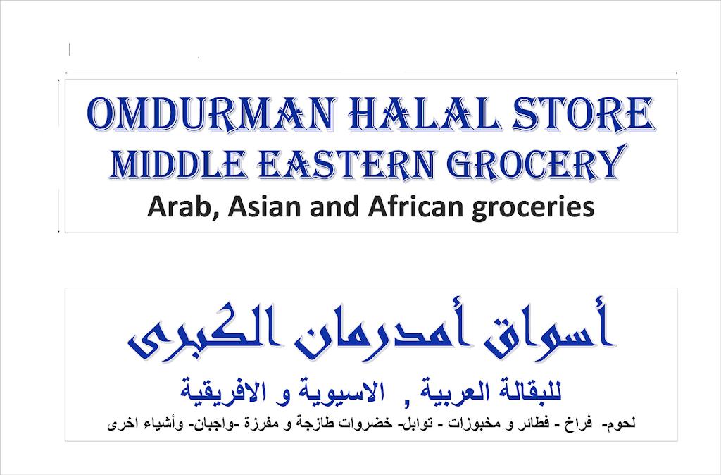 Omdurman Halal Store | restaurant | 4074 Crockett St, Henrico, VA 23228, USA | 8042180826 OR +1 804-218-0826