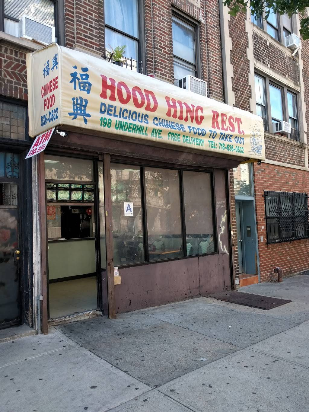 Hood Hing | restaurant | 198 Underhill Ave, Brooklyn, NY 11238, USA | 7186360632 OR +1 718-636-0632