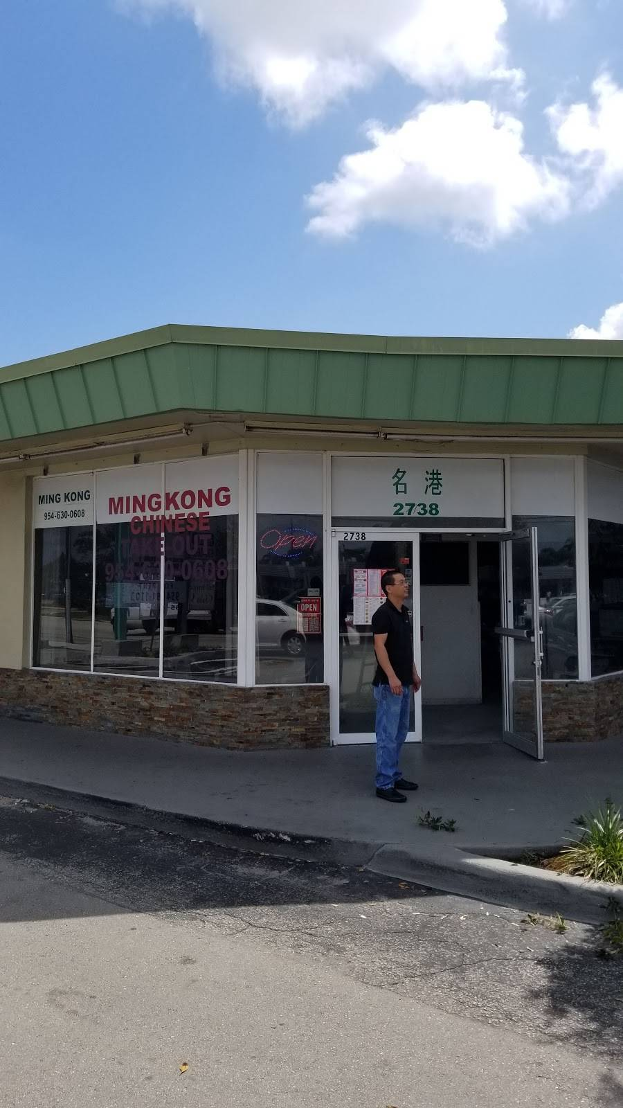 Ming Kong Chinese Restaurant | meal delivery | 2738 N Andrews Ave, Wilton Manors, FL 33311, USA | 9546300608 OR +1 954-630-0608