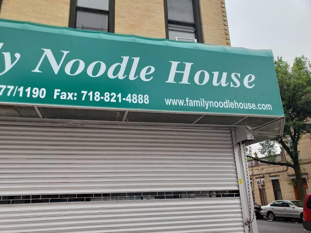 Family Noodle House | restaurant | 66-45 Myrtle Ave, Flushing, NY 11385, USA | 7188211777 OR +1 718-821-1777