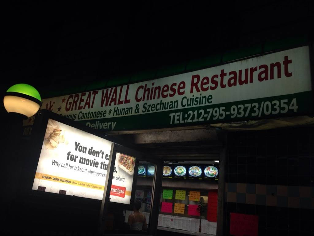 Great Wall | restaurant | 800 W 181st St, New York, NY 10033, USA | 2127959373 OR +1 212-795-9373