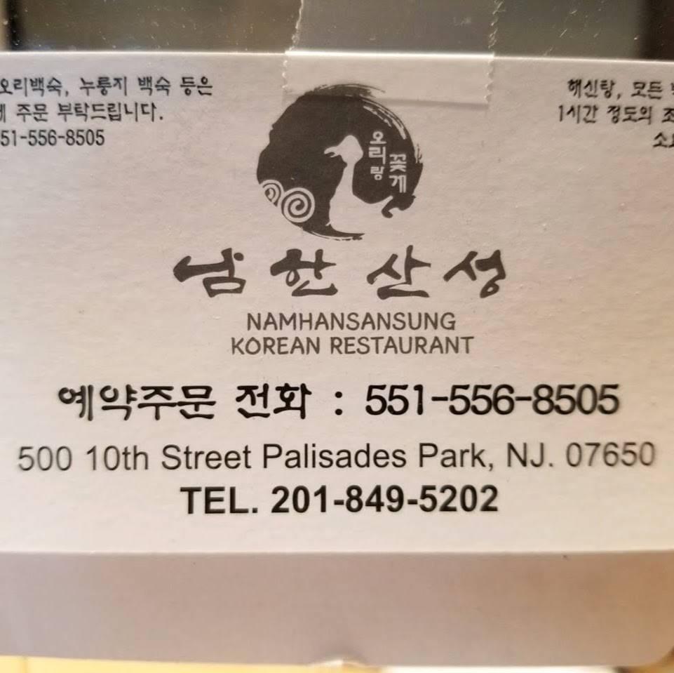 남한산성 뉴저지   NAMHANSANSUNG KOREAN RESTAURANT   restaurant   500 10th St, Palisades Park, NJ 07650, USA   2018495202 OR +1 201-849-5202