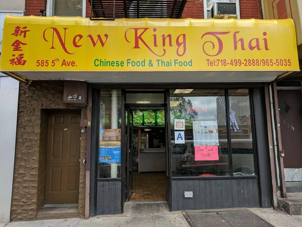 New King Thai   restaurant   585 5th Ave, Brooklyn, NY 11215, USA   7184992888 OR +1 718-499-2888