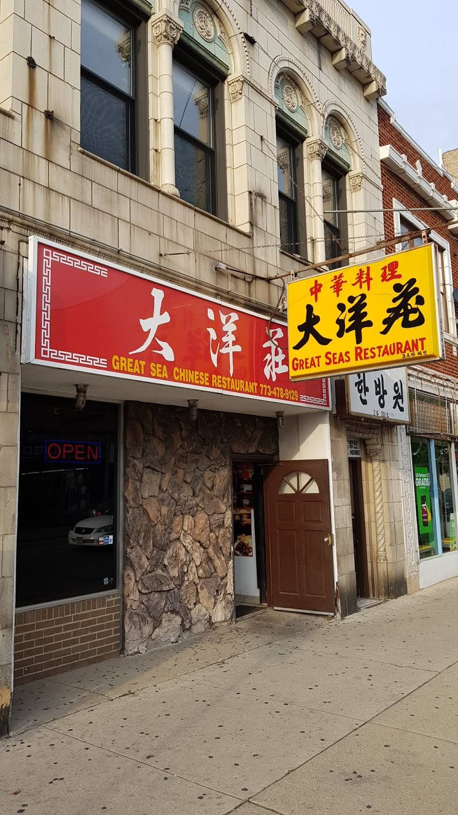 Great Sea Restaurant | 3254 W Lawrence Ave, Chicago, IL