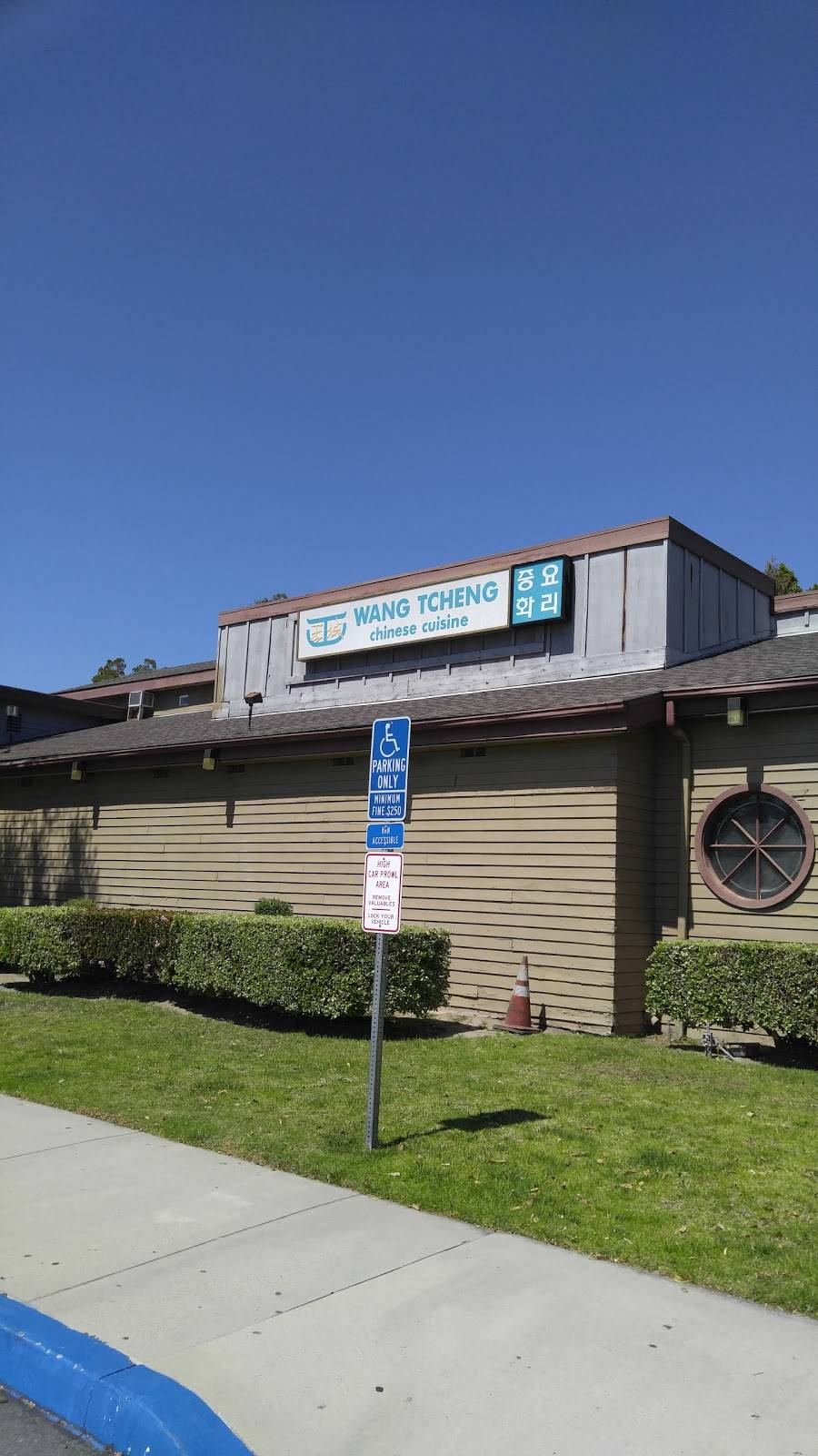 Wang Tcheng Chinese Restaurant | restaurant | 1199 N Euclid St, Anaheim, CA 92801, USA | 7147789988 OR +1 714-778-9988