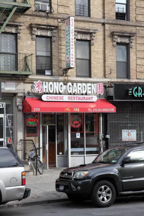 Hong Garden | restaurant | 2515 Adam Clayton Powell Jr Blvd, New York, NY 10039, USA | 2122839988 OR +1 212-283-9988