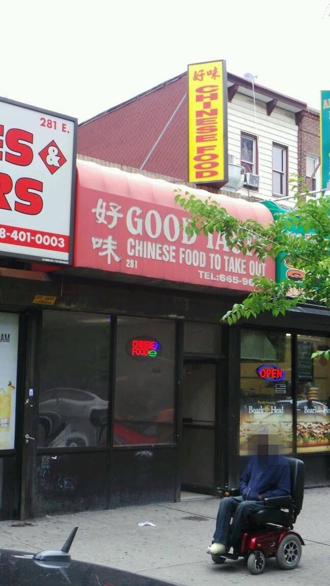 Good Taste | restaurant | 281 E 161st St, Bronx, NY 10451, USA | 7186659630 OR +1 718-665-9630