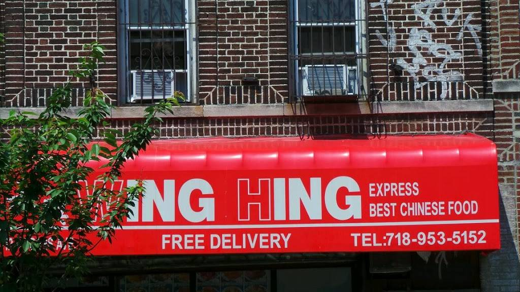 Wing Hing | restaurant | 312 Rogers Ave, Brooklyn, NY 11225, USA | 7189535152 OR +1 718-953-5152