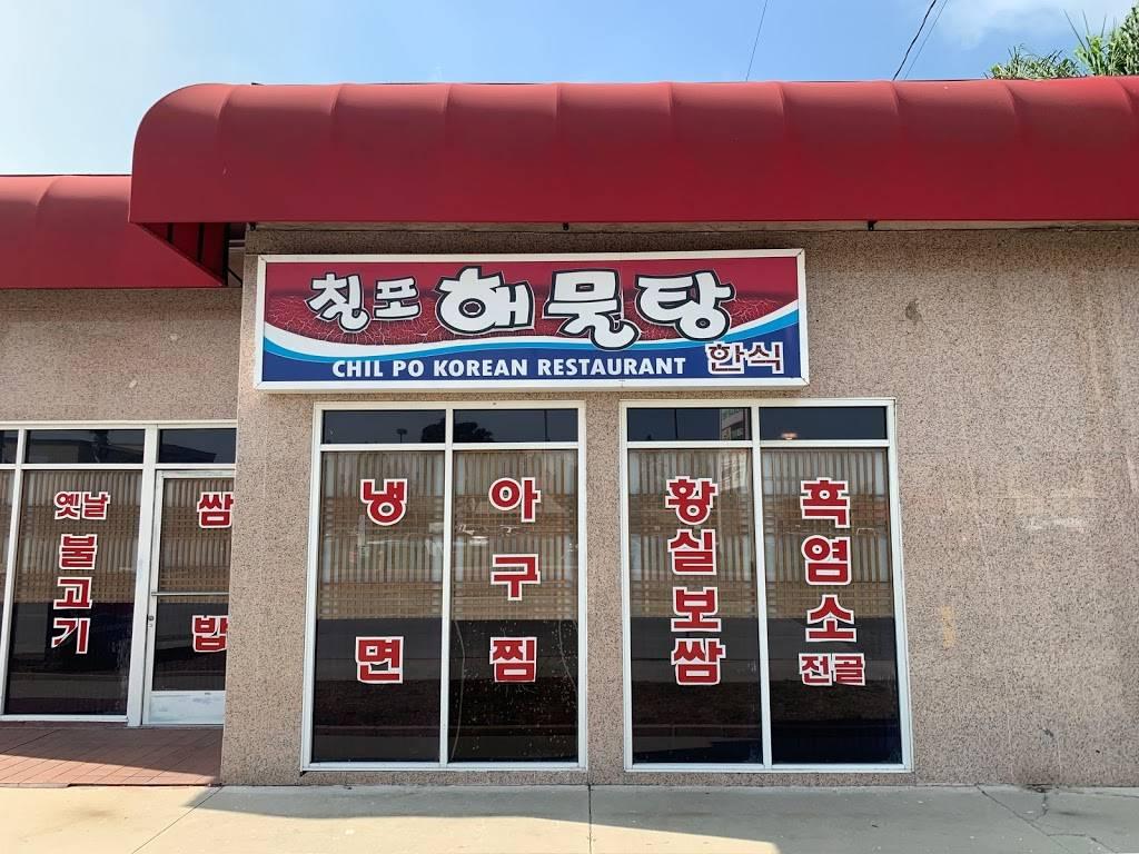 Chil Po Korean Restaurant | restaurant | 17303 Pioneer Blvd, Artesia, CA 90701, USA | 5628090057 OR +1 562-809-0057