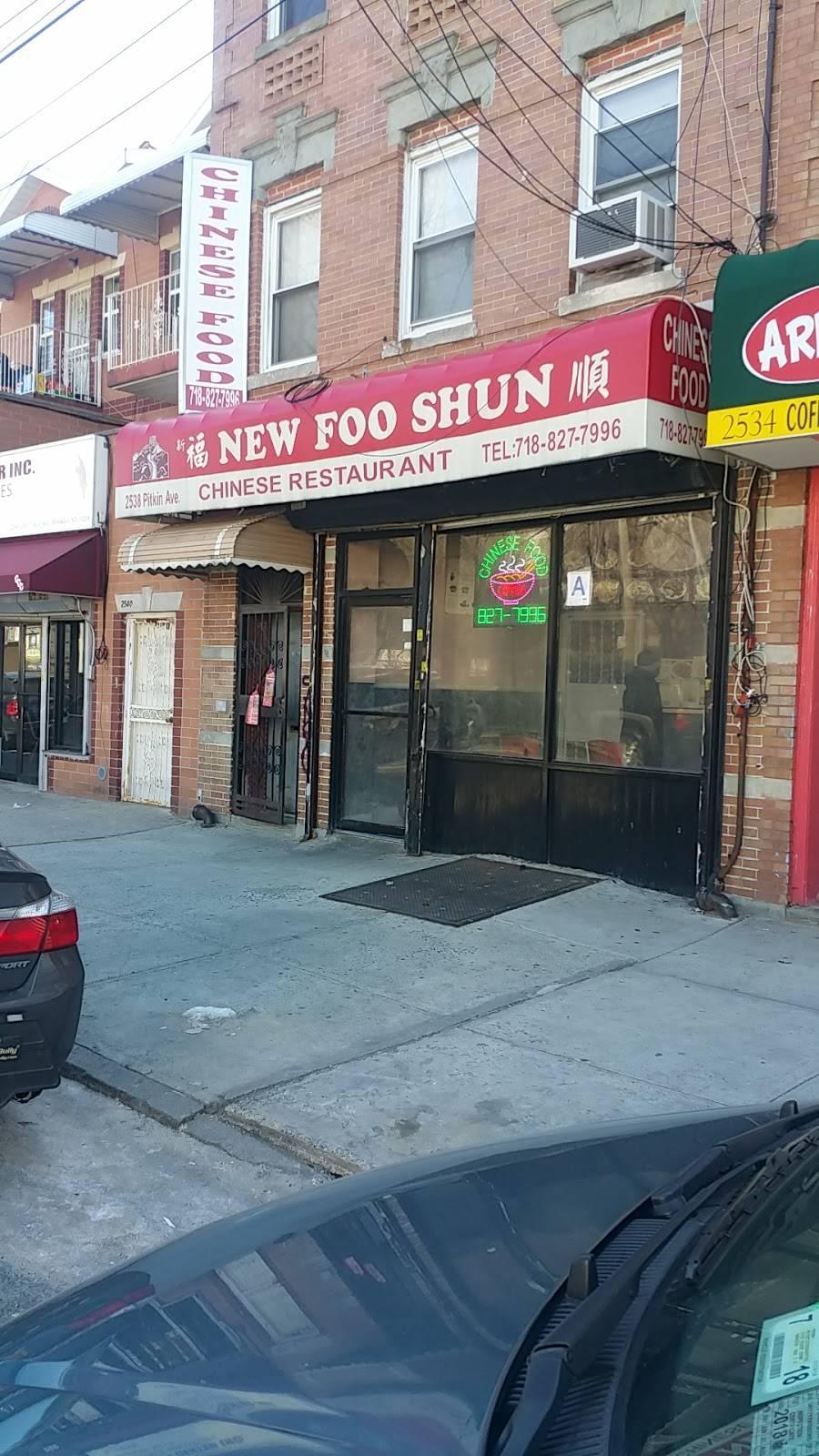 New Foo Shun | restaurant | 2538 Pitkin Ave, Brooklyn, NY 11208, USA | 7188277996 OR +1 718-827-7996