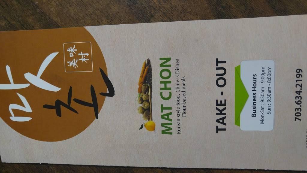 Mat Chon | restaurant | 16593 River Ridge Blvd, Woodbridge, VA 22191, USA | 7036342199 OR +1 703-634-2199