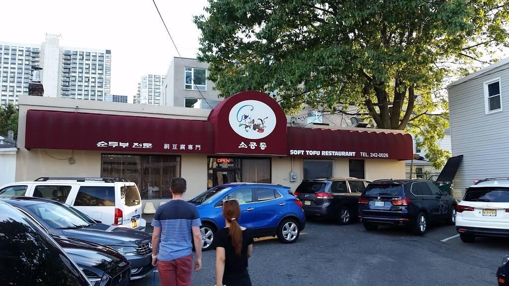 So Kong Dong | restaurant | 130 Main St, Fort Lee, NJ 07024, USA | 2015851122 OR +1 201-585-1122