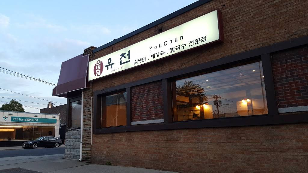 You Chun Restaurant 유천냉면   restaurant   133 Broad Ave, Palisades Park, NJ 07650, USA   2013631950 OR +1 201-363-1950