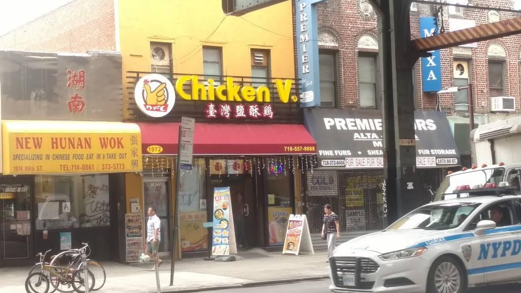 Chicken V   restaurant   1972 86th St, Brooklyn, NY 11214, USA   7185579888 OR +1 718-557-9888