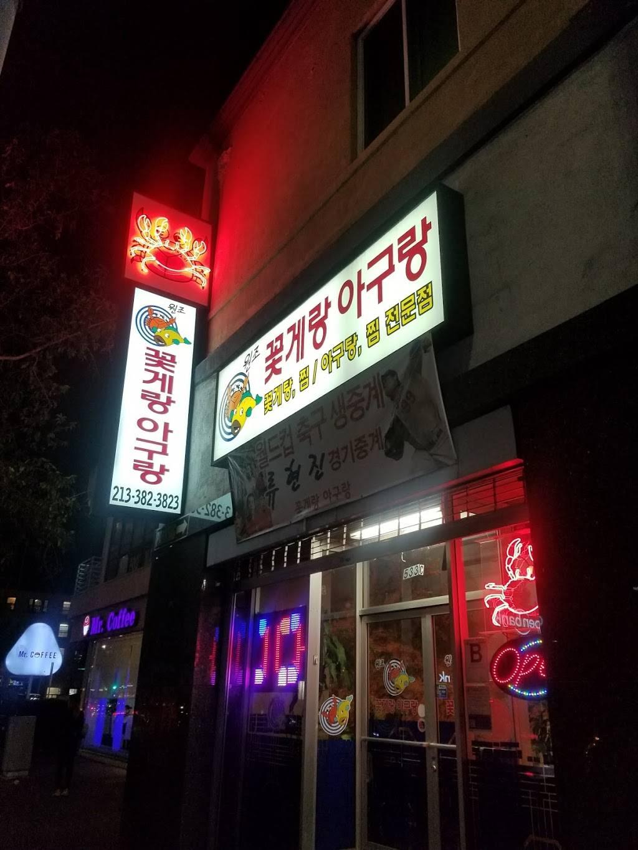 Won Jo Kokerang Agurang   restaurant   533 S Western Ave, Los Angeles, CA 90020, USA   2133823823 OR +1 213-382-3823