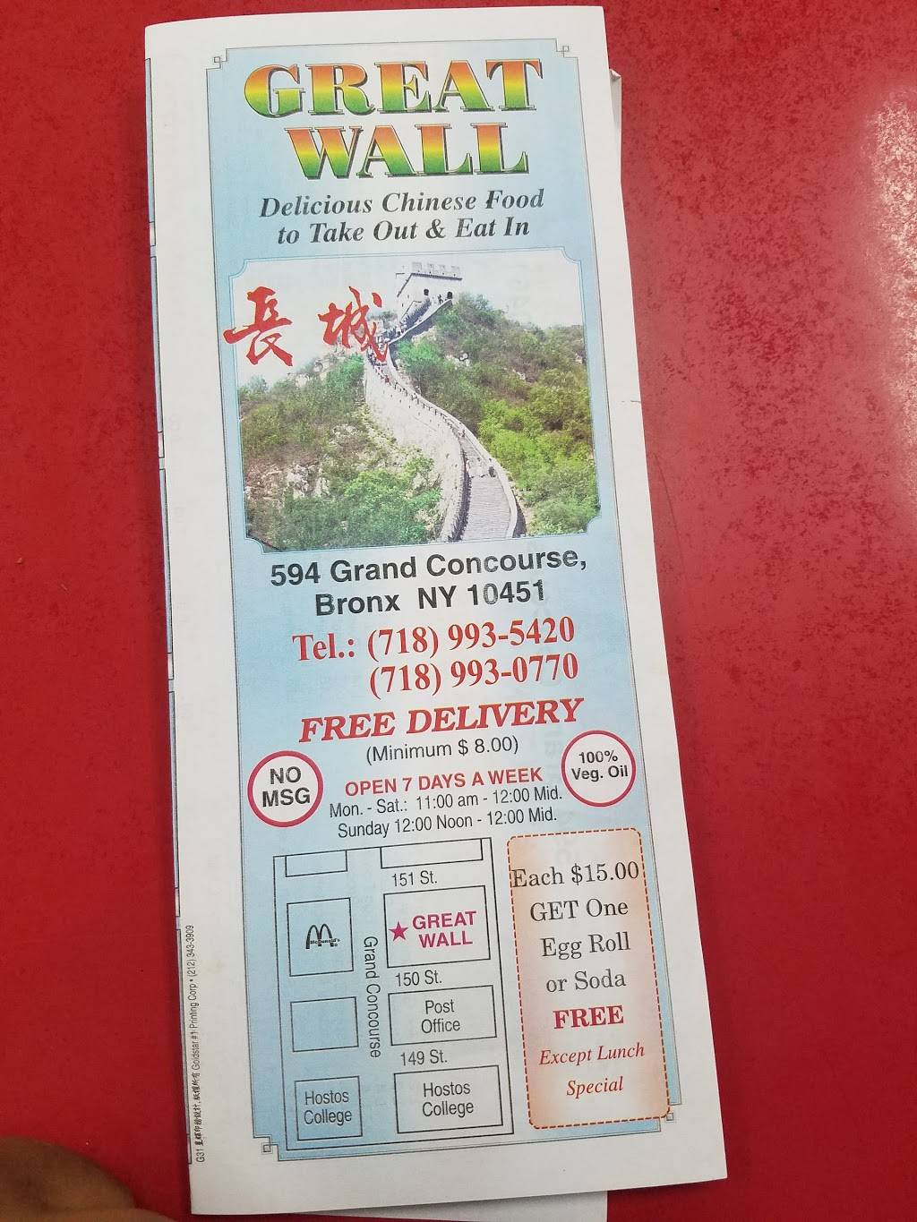 Great Wall | restaurant | 594 Grand Concourse, Bronx, NY 10451, USA | 7189935420 OR +1 718-993-5420