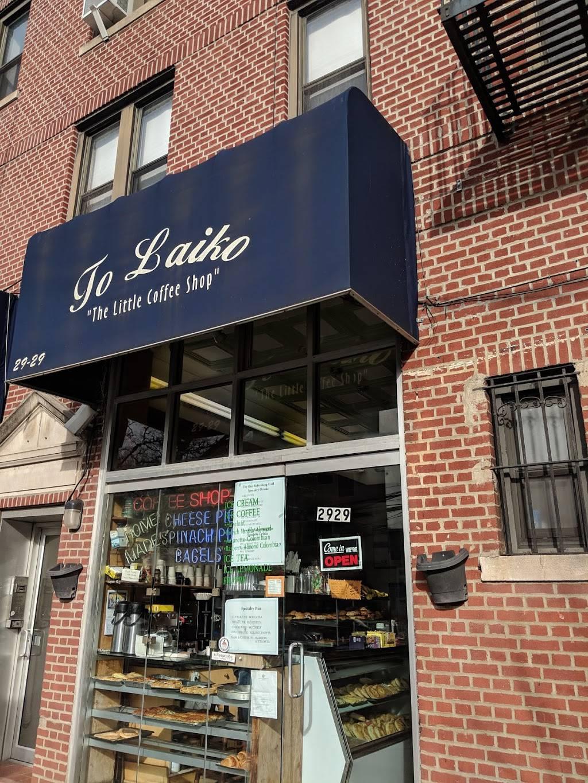 To Laiko | restaurant | 29-29 23rd St, Astoria, NY 11102, USA