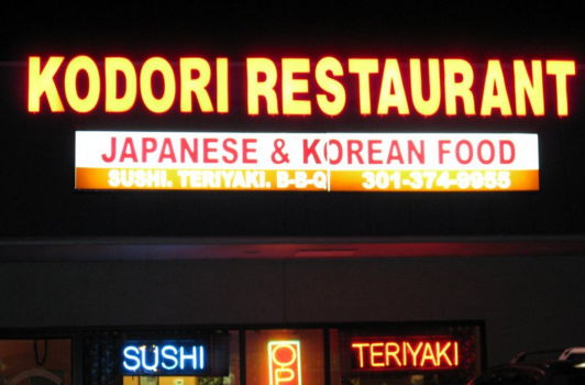 Kodori   restaurant   2792 Crain Hwy, Waldorf, MD 20601, USA   3013749955 OR +1 301-374-9955