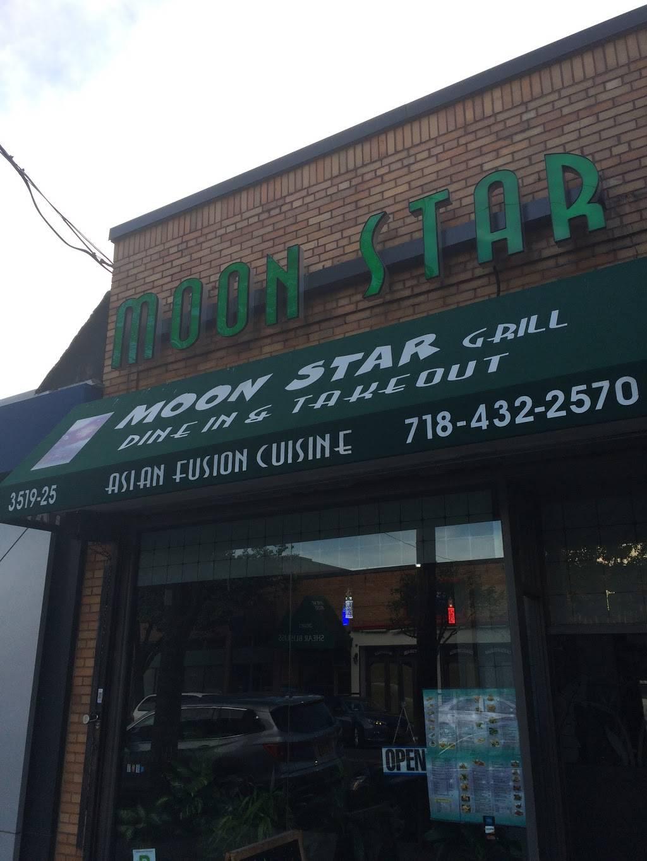 Moon Star Grill | restaurant | 3519-25 Johnson Ave, Bronx, NY 10463, USA | 7184322570 OR +1 718-432-2570