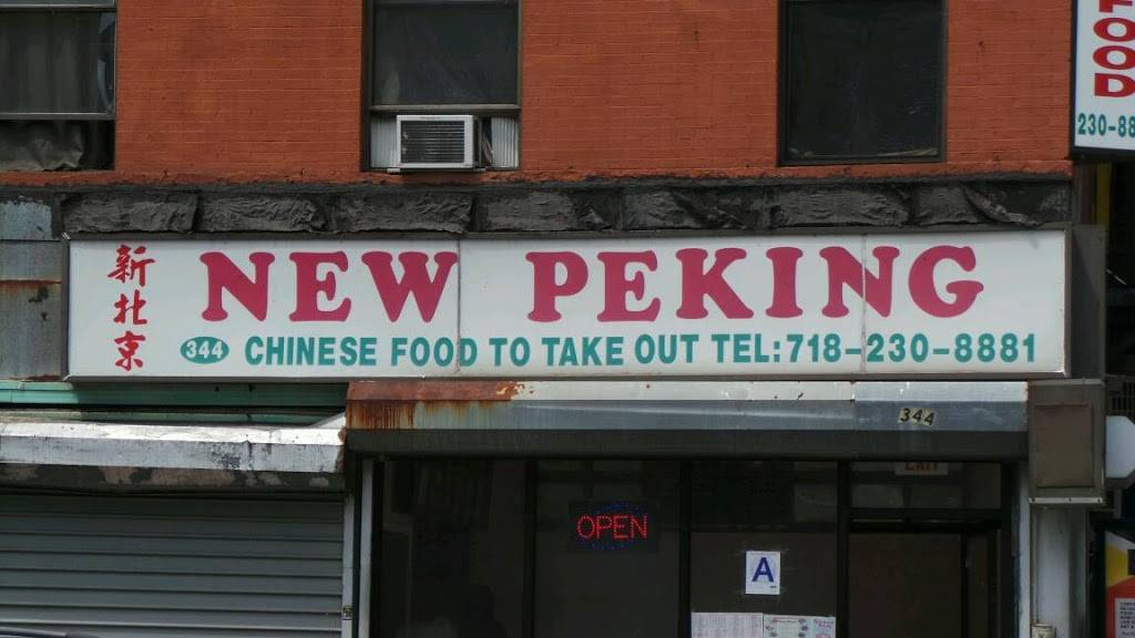 New Peking | restaurant | 344 Classon Ave, Brooklyn, NY 11238, USA | 7182308881 OR +1 718-230-8881