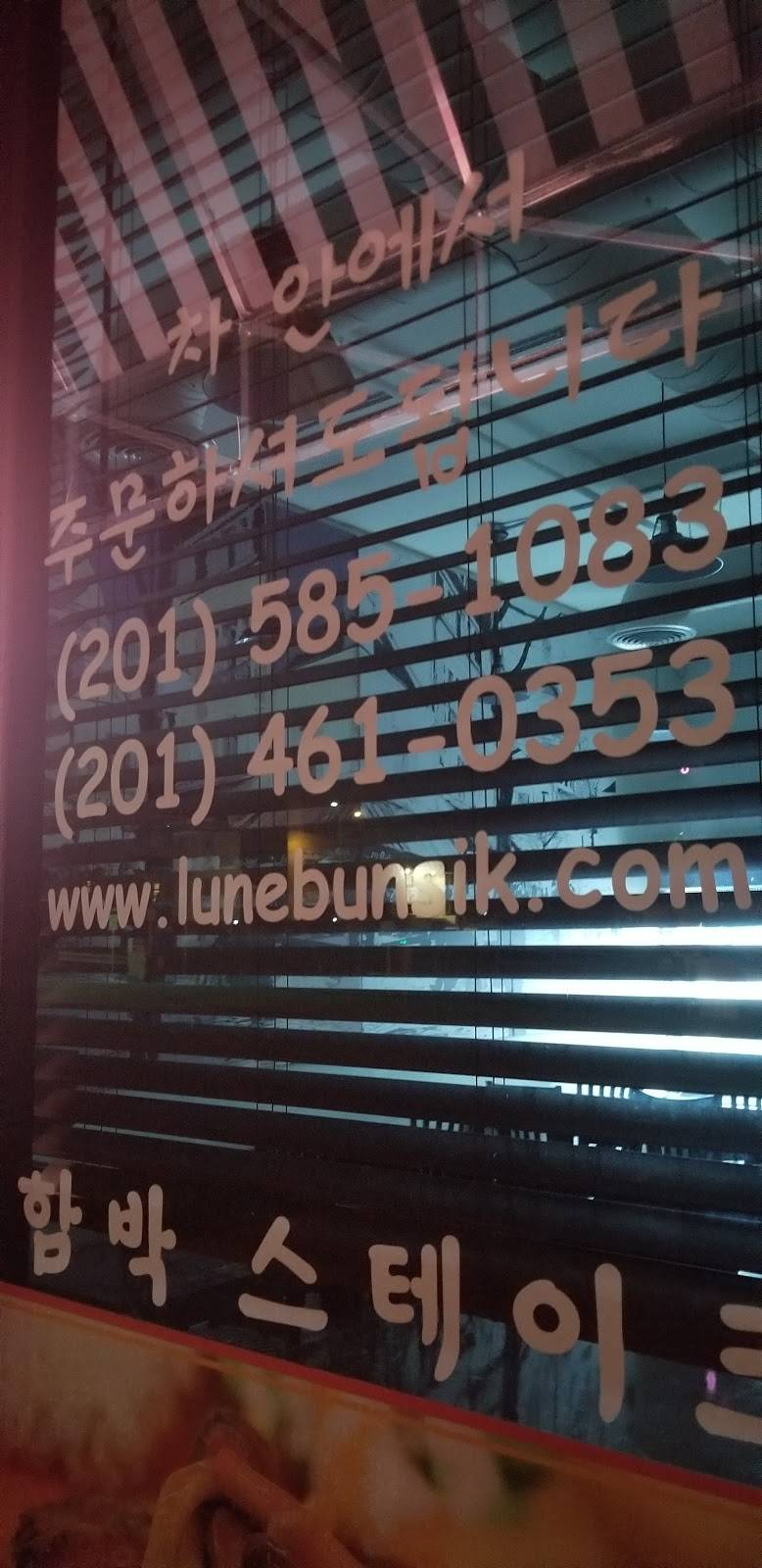 Lune Bunsik | restaurant | 280 Broad Ave, Palisades Park, NJ 07650, USA | 2015851083 OR +1 201-585-1083