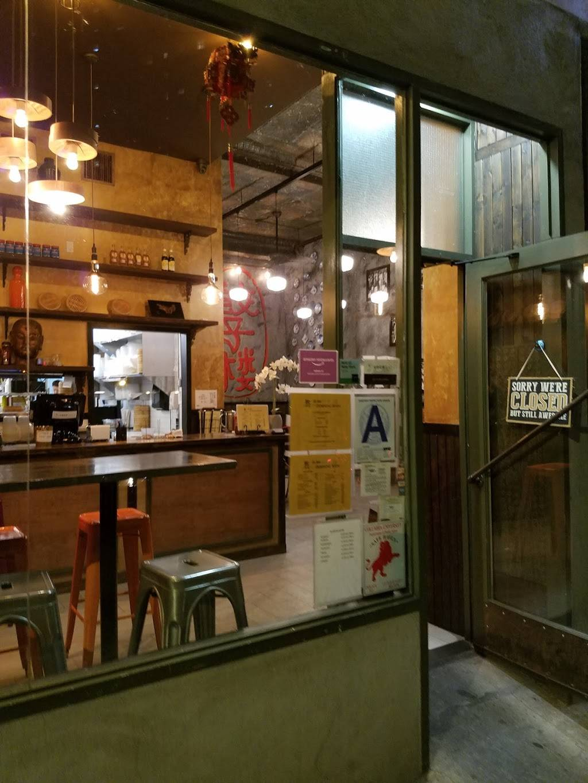 La Salle Dumpling Room | restaurant | 3141 Broadway, New York, NY 10027, USA | 2129610300 OR +1 212-961-0300