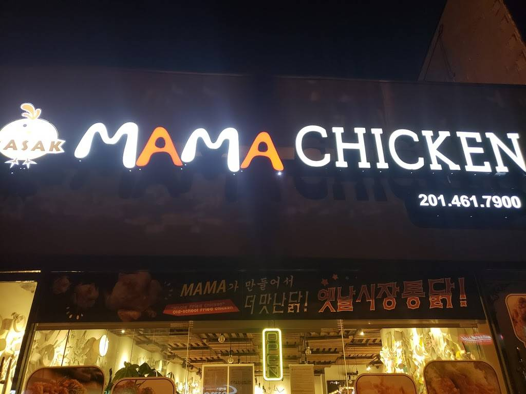 MaMa Chicken | restaurant | 252 Broad Ave, Palisades Park, NJ 07650, USA | 2014617900 OR +1 201-461-7900