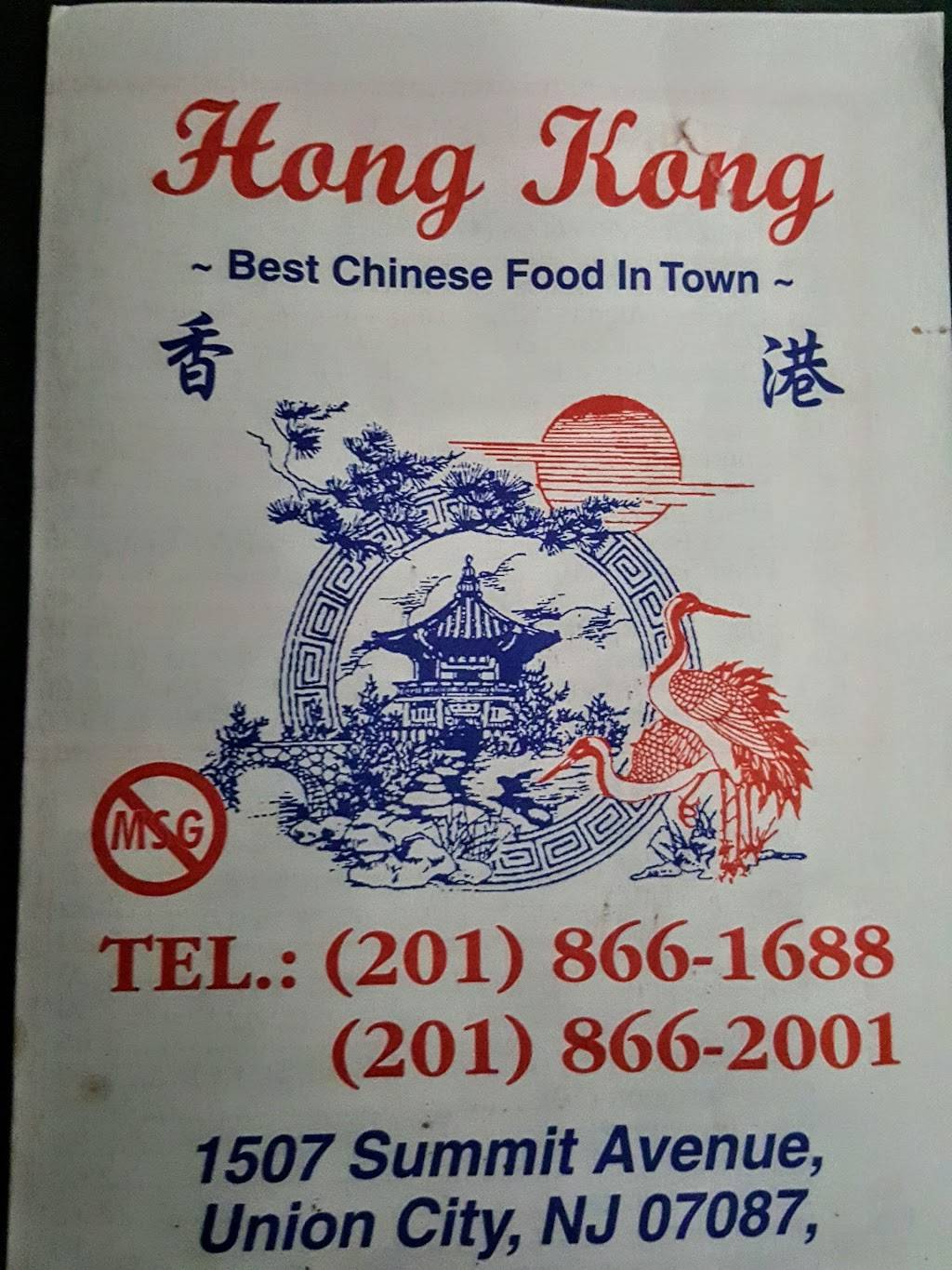Hong Kong | meal takeaway | 1507 Summit Ave, Union City, NJ 07087, USA | 2018661688 OR +1 201-866-1688