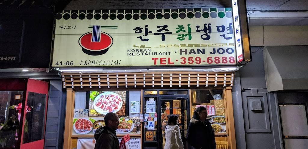 Han Joo 한주 칡 냉면   뉴욕 냉면, 플러싱 맛집, 플러싱 한식당   restaurant   41-06 149th Pl, Flushing, NY 11355, USA   7183596888 OR +1 718-359-6888