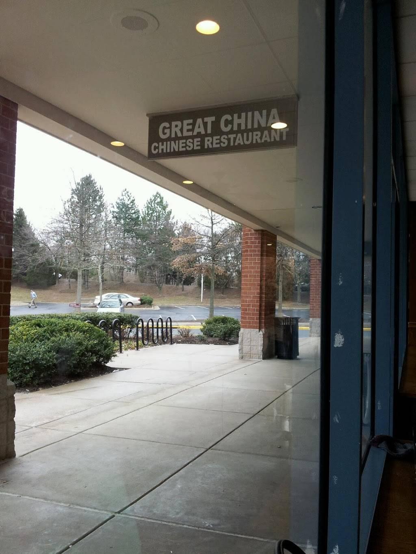 Great China Restaurant | restaurant | 1484 North Point Village Center, Reston, VA 20194, USA | 7034678080 OR +1 703-467-8080