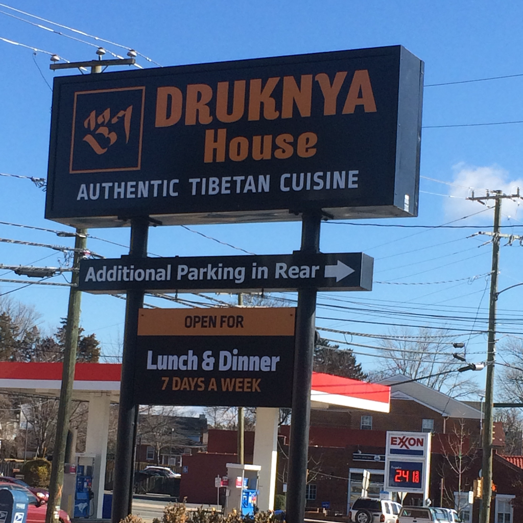 Druknya House | restaurant | 2208 Fontaine Ave, Charlottesville, VA 22903, USA | 4349955539 OR +1 434-995-5539