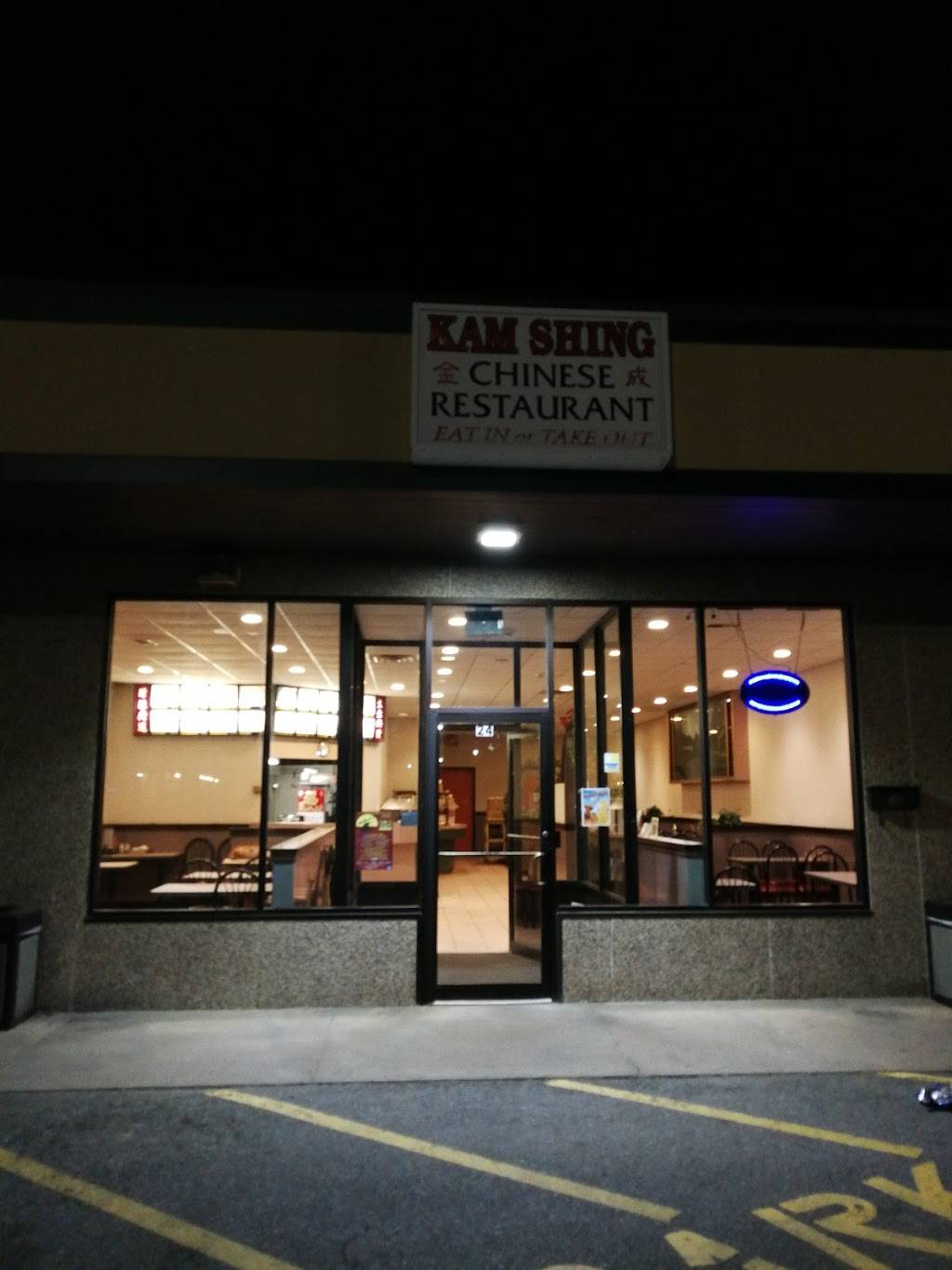 Kam Shing Restaurant | restaurant | 24 Gooding Ave, Bristol, RI 02809, USA | 4012541012 OR +1 401-254-1012