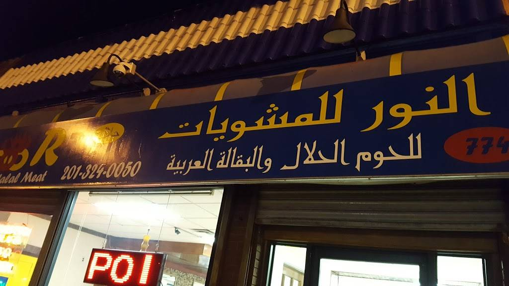 AlNooor   restaurant   774 West Side Ave, Jersey City, NJ 07305, USA   2013240050 OR +1 201-324-0050