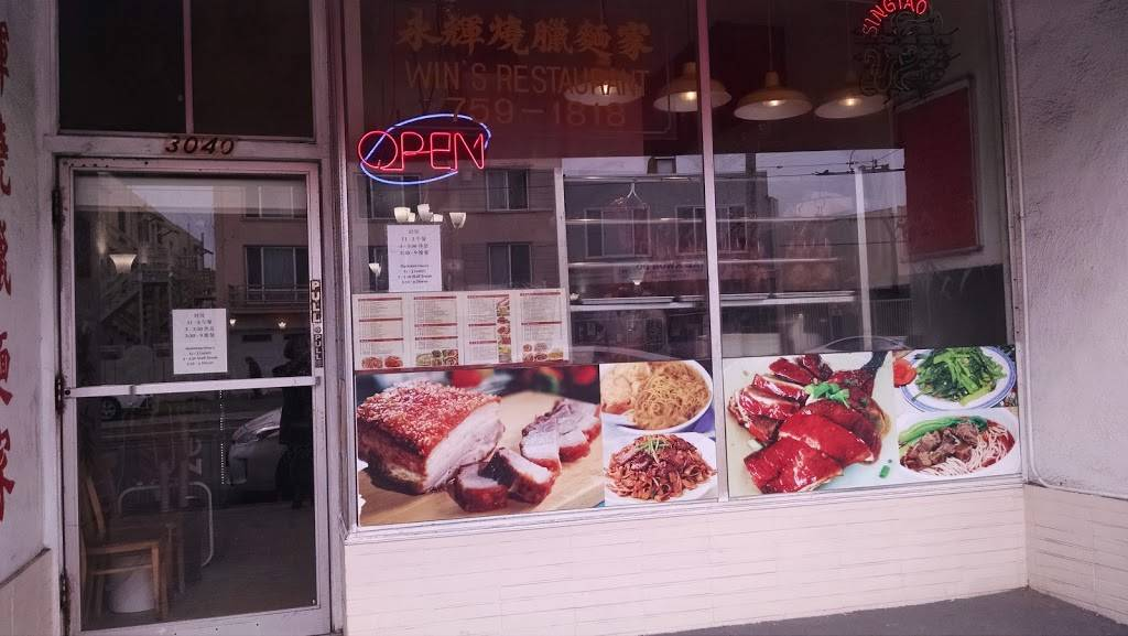 WINS RESTAURANT | restaurant | 3040 Taraval, San Francisco, CA 94116, USA | 4157591818 OR +1 415-759-1818